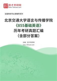 北京交通大学语言与传播学院《855基础英语》历年考研真题汇编(含部分答案)