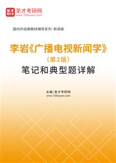 李岩《广播电视新闻学》(第2版)笔记和典型题详解