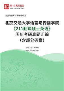 北京交通大学语言与传播学院《211翻译硕士英语》历年考研真题汇编(含部分答案)