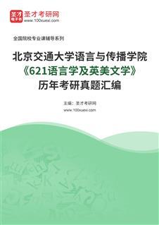 北京交通大学语言与传播学院《621语言学及英美文学》历年考研真题汇编