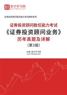 證券投資顧問勝任能力考試《證券投資顧問業務》歷年真題及詳解(第3版)