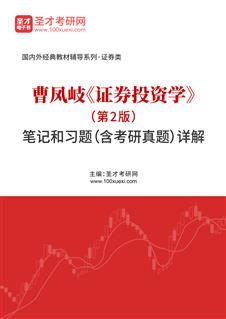 曹凤岐《证券投资学》(第2版)笔记和习题(含考研真题)详解