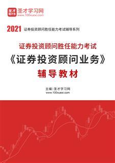 2021年證券投資顧問勝任能力考試《證券投資顧問業務》輔導教材