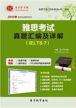 2014年雅思考试真题汇编及详解(IELTS 7)