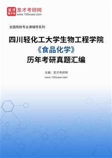 四川轻化工大学生物工程学院《食品化学》历年考研真题汇编