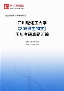 四川轻化工大学《805微生物学》历年考研真题汇编