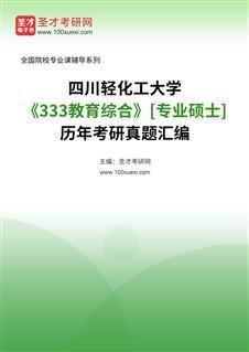 四川轻化工大学《333教育综合》[专业硕士]历年考研真题汇编