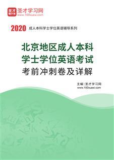 2020年11月北京地区成人本科学士学位英语考试考前冲刺卷及详解