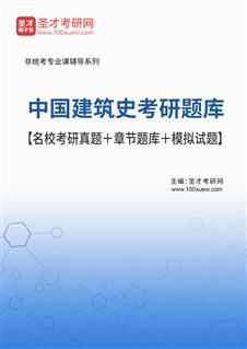 2021年中国建筑史考研题库【名校考研真题+章节题库+模拟试题】