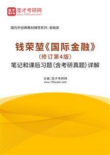 钱荣堃《国际金融》(修订第4版)笔记和课后习题(含考研真题)详解