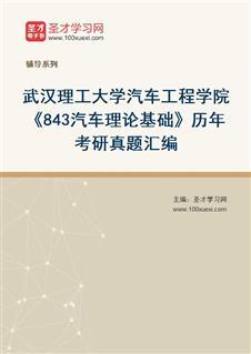 武汉理工大学汽车工程学院《843汽车理论基础》历年考研真题汇编