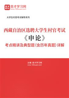 2018年西藏自治区选聘大学生村官考试《申论》考点精讲及典型题(含历年真题)详解