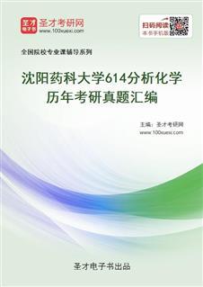 沈阳药科大学《614分析化学》历年考研真题汇编