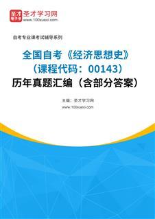 全國自考《經濟思想史(課程代碼:00143)》歷年真題匯編(含部分答案)