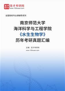 南京师范大学海洋科学与工程学院《水生生物学》历年考研真题汇编