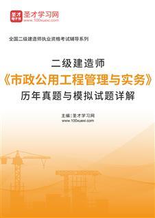 二級建造師《市政公用工程管理與實務》歷年真題與模擬試題詳解