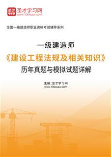 一級建造師《建設工程法規及相關知識》歷年真題與模擬試題詳解