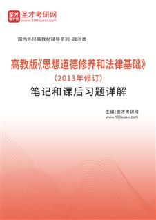 高教版《思想道德修养和法律基础》(2013年修订)笔记和课后习题详解
