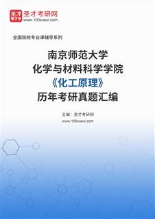 南京师范大学化学与材料科学学院《化工原理》历年考研真题汇编