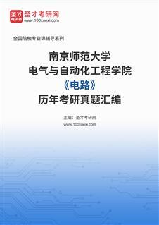 南京师范大学电气与自动化工程学院《电路》历年考研真题汇编