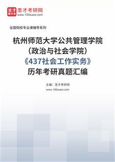 杭州师范大学公共管理学院(政治与社会学院)《437社会工作实务》历年考研真题汇编