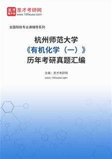杭州师范大学《有机化学(一)》历年考研真题汇编