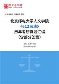 北京邮电大学人文学院《613民法》历年考研真题汇编(含部分答案)