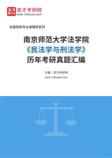 南京师范大学法学院《民法学与刑法学》历年考研真题汇编