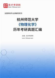 杭州师范大学《物理化学》历年考研真题汇编