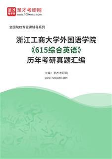 浙江工商大学外国语学院《615综合英语》历年考研真题汇编