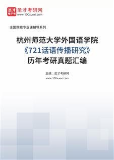杭州师范大学外国语学院《721话语传播研究》历年考研真题汇编
