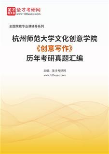 杭州师范大学文化创意学院《创意写作》历年考研真题汇编