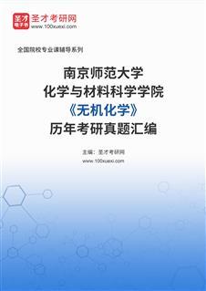 南京师范大学化学与材料科学学院《无机化学》历年考研真题汇编