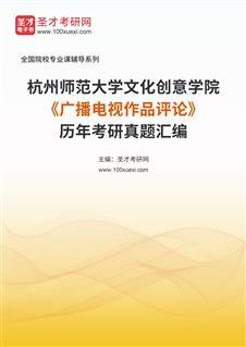 杭州师范大学文化创意学院《广播电视作品评论》历年考研真题汇编