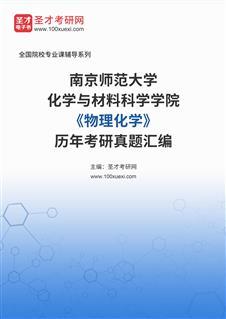 南京师范大学化学与材料科学学院《物理化学》历年考研真题汇编