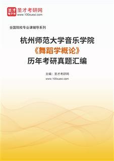 杭州师范大学音乐学院《舞蹈学概论》历年考研真题汇编
