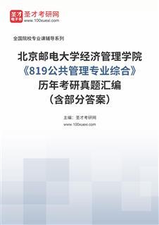 北京邮电大学经济管理学院《819公共管理专业综合》历年考研真题汇编(含部分答案)