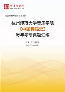 杭州师范大学音乐学院《中国舞蹈史》历年考研真题汇编