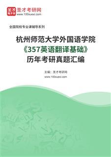 杭州师范大学外国语学院《357英语翻译基础》历年考研真题汇编