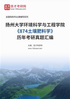 扬州大学环境科学与工程学院《874土壤肥料学》历年考研真题汇编