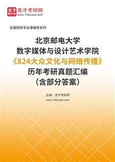 北京邮电大学数字媒体与设计艺术学院《824大众文化与网络传播》历年考研真题汇编(含部分答案)