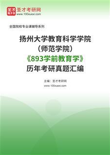 扬州大学教育科学学院(师范学院)《893学前教育学》[专业硕士]历年考研真题汇编
