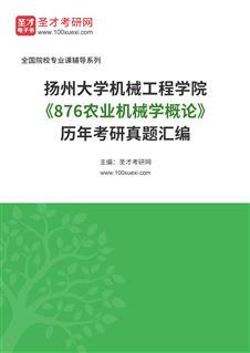 扬州大学机械工程学院《876农业机械学概论》[专业硕士]历年考研真题汇编