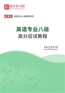 2020年英语专业八级高分应试教程