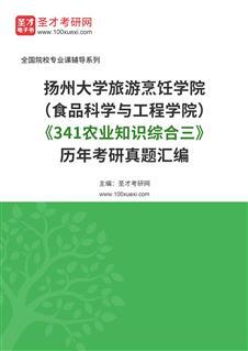 扬州大学旅游烹饪学院(食品科学与工程学院)《341农业知识综合三》(基础生物学、食品微生物学)[专业硕士]历年考研真题汇编