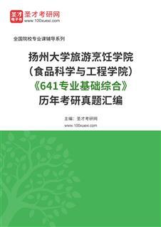 扬州大学旅游烹饪学院(食品科学与工程学院)《641专业基础综合》历年考研真题汇编
