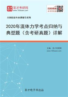 2020年流体力学考点归纳与典型题(含考研真题)详解