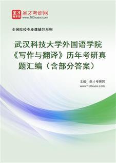 武汉科技大学外国语学院《858写作与翻译》历年考研真题汇编(含部分答案)