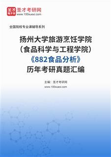 扬州大学旅游烹饪学院(食品科学与工程学院)《882食品分析》历年考研真题汇编