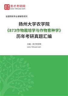 扬州大学农学院《873作物栽培学与作物育种学》[专业硕士]历年考研真题汇编